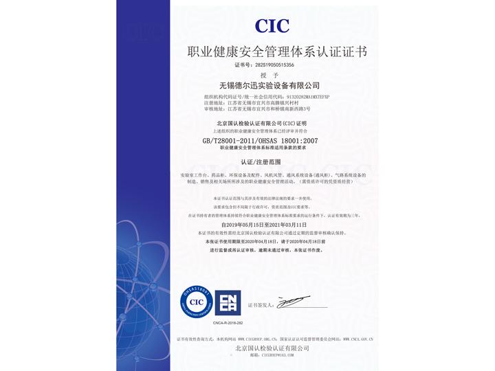 职业健康安quanguan理体xi认证证书 中文