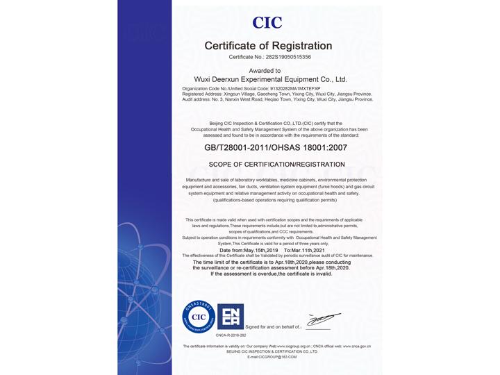 职业健康安quanguan理体xi认证证书 英文