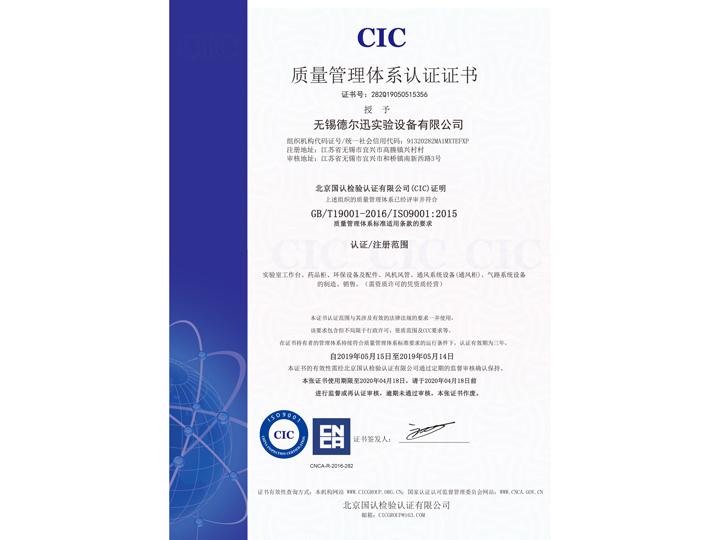 zhi量guan理体xi认证证书 中文